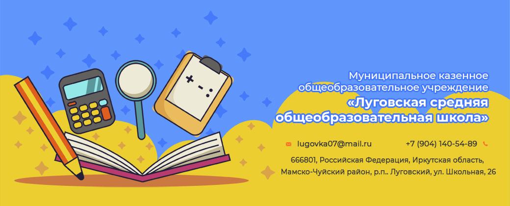 МКОУ «Луговская средняя общеобразовательная школа»